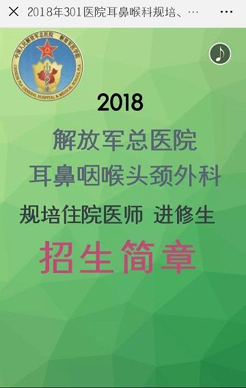2018解放军总医院耳鼻咽喉头颈外科规陪住院医师进修生招生简章
