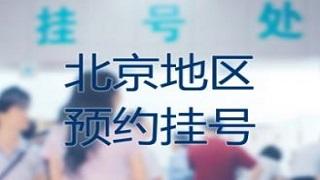 北京46家医院电话预约挂号--告别排队!---您一定用得上