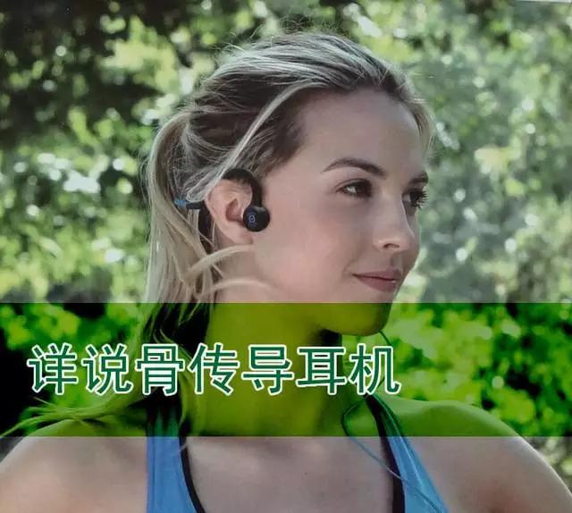 骨传导耳机与传统耳机的区别