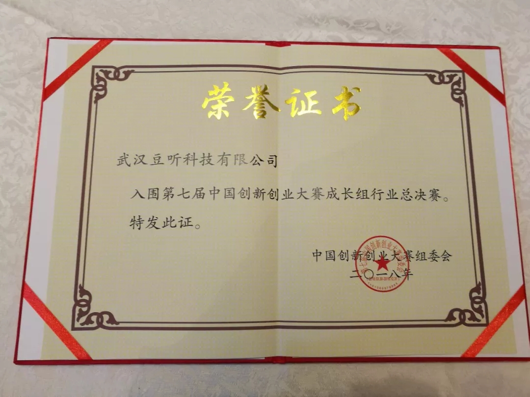 恭喜豆听科技代表湖北入围第七届中国创新创业大赛互联网行业总决赛