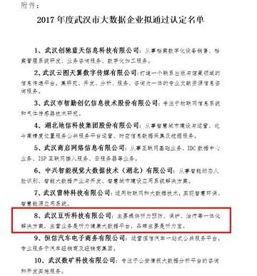 关于2017年度武汉市大数据企业拟通过认定名单公示
