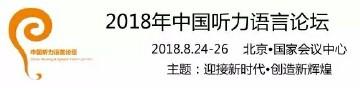 豆听科技D16展位助力2018年中国听力语言论坛完美落幕