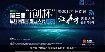 """第三届""""i创杯""""互联网创新创业大赛复赛,听力宝""""耀""""你好看"""