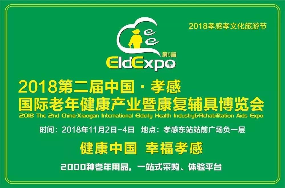 豆听科技邀您参加2018中国孝感国际老年健康产业暨康复辅具博览会