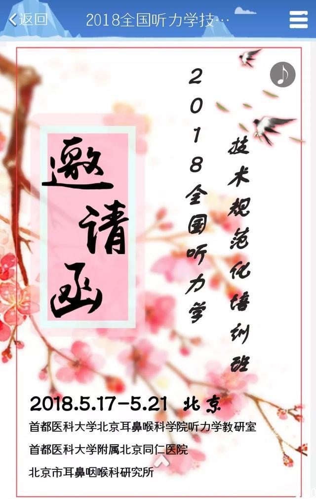 2018全国听力学技术规范化培训班与你相约5月北京