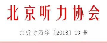 会议报名 | 欢迎参加2018新声代听力行业峰会
