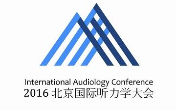 2016年北京国际听力学大会将在5.27-29号隆重召开