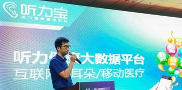 """快讯:豆听科技荣获""""中国健康医疗大数据产业创新大赛""""武汉赛区二等奖"""